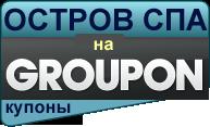 ������ �� Groupon